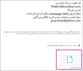عارض OME مع Yahoo 1
