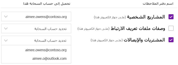 دفاتر الملاحظات المحددة المطلوب تحميلها إلى حساب على السحابة