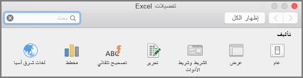 تفضيلات شريط أدوات شريط Office2016 for Mac