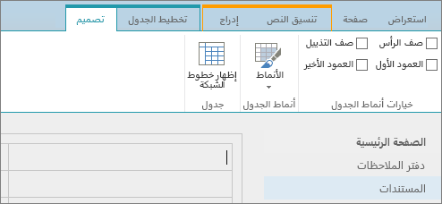"""لقطة شاشة لشريط SharePoint Online. استخدم علامة التبويب """"تصميم"""" لتحديد خانات الاختيار لصف الرأس وصف التذييل والعمود الأول والعمود الأخير في جدول، وكذلك للاختيار من بين أنماط الجدول والإشارة إلى إذا كان الجدول يستخدم خطوط الشبكة."""