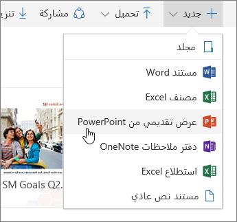 لقطة شاشة تُظهر كيفية إنشاء ملف أو مجلد في OneDrive