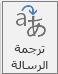 """زر """"المترجم في Outlook"""""""