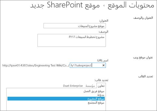 شاشه انشاء موقع فرعي 2016 SharePoint