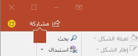 """إظهار الزر """"مشاركة"""" على الشريط في PowerPoint 2016"""