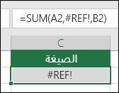 يعرض Excel الخطأ !REF# عندما يكون مرجع الخلية غير صالح