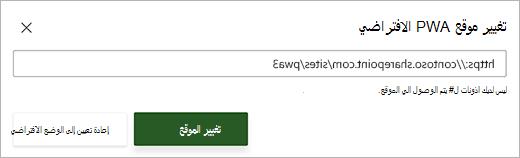"""لقطه شاشه لمربع الحوار """"تغيير موقع PWA الافتراضي"""" مع رسالة خطا حمراء أسفل مربع النص"""
