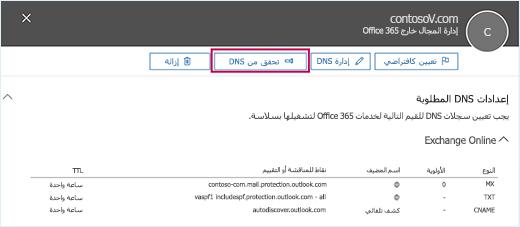 """لقطة شاشة تعرض صفحة إعدادات DNS المطلوبة مع التركيز على زر """"التحقق من DNS""""."""