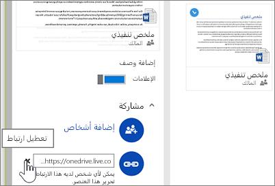 """لقطة شاشة لتعطيل ارتباط في جزء """"التفاصيل"""" لإيقاف مشاركة أحد العناصر"""