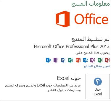 تثبيت Excel Msi