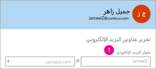 لقطه شاشه ل# الحقل ملف تعريف عنوان البريد الالكتروني في Office 365
