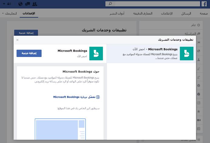 لقطه شاشه تبين اضافه خدمه الي جزء الشريك التطبيقات و# الخدمات.