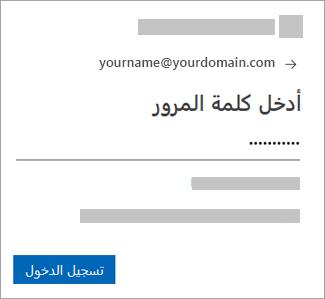 أدخل كلمة المرور لحساب البريد الإلكتروني.