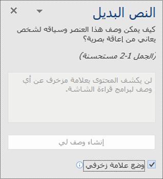 """جزء النص البديل مع تحديد الخيار """"وضع علامة كمزخرف"""" في Word for Windows."""