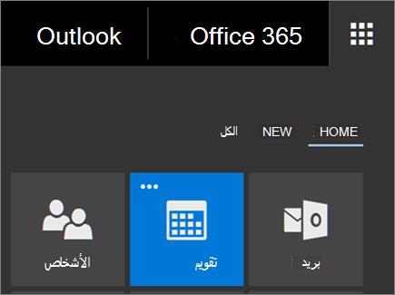 """لقطة شاشة من صورة """"التقويم"""" الجانبية المصغرة في مشغل تطبيقات Office 365."""