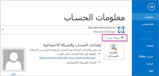 """لإضافة حساب gmail إلى Outlook، انقر فوق الزر """"إضافة حساب"""""""
