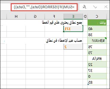 """استخدم الصفائف للتعامل مع الأخطاء. على سبيل المثال، تلخص =SUM(IF(ISERROR(Data),"""""""",Data) النطاق المسمى Data حتى لو كان يتضمن أخطاء، مثل #VALUE! أو #NA!."""