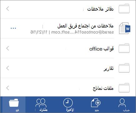 فتح المستندات في تطبيق Word للاجهزه المحمولة لنظام التشغيل iOS