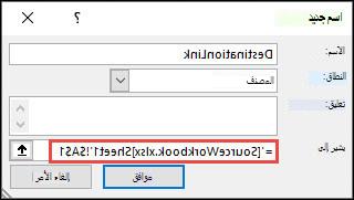 أضافه اسم معرف إلى مصنف خارجي من الصيغ > أسماء معرفه > تعريف الاسم > الاسم الجديد.