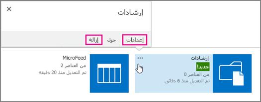 لإعادة تسمية مكتبة مستندات أو إزالتها، انقر فوق علامات القطع.