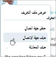 لقطه شاشه ل# الخيار حذف جهه اتصال في قائمه سياق جهات اتصال Skype