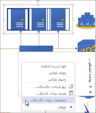 مجموعات بيانات الأشكال