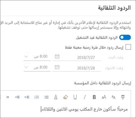 إنشاء رد خارج المكتب في Outlook على ويب
