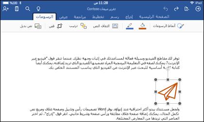 يعرض Word ل iOS علامة التبويب تحرير الرسومات