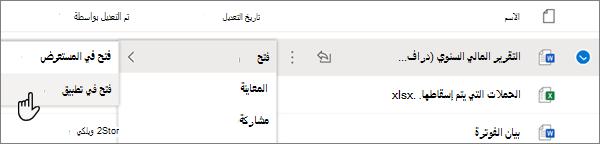 """تم تحديد خيار القائمة """"فتح > في تطبيق"""" في ملف Word في مدخل OneDrive online"""
