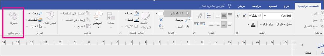 يظهر جزء منطقه الرسم علي علامه التبويب الصفحه الرئيسيه Visio.