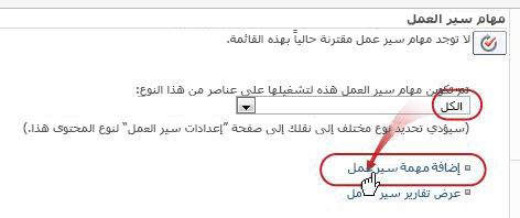 """صفحة إضافة مهمة سير عمل ذات وسائل شرح لكل أنواع المحتويات والخيار """"إضافة مهمة سير عمل"""""""