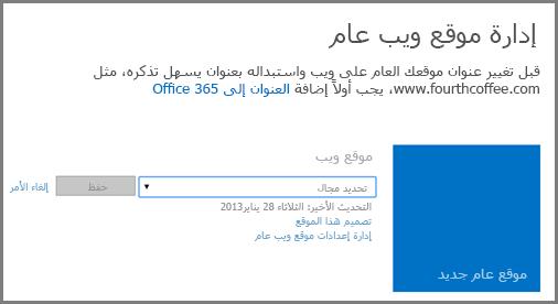 """مربع حوار إدارة موقع الويب العام، يعرض """"تحديد مجال"""""""
