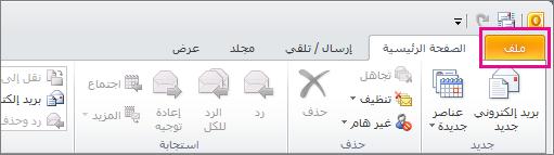 """في Outlook 2010، اختر علامة التبويب """"ملف""""."""