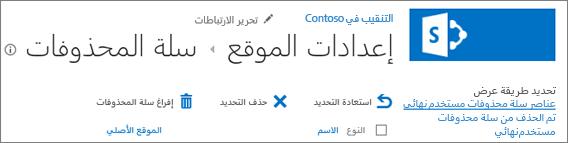 قوائم «سلة المحذوفات» ضمن «إعدادات الموقع»
