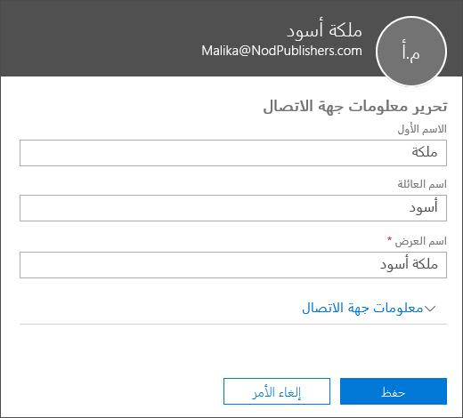 جزء تحرير جهات الاتصال حيث يمكنك كتابة الاسم الأول واسم العائلة والاسم المعروض.
