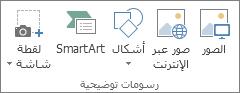 """المجموعة """"رسومات توضيحية"""" ضمن علامة التبويب """"إدراج"""" في Excel"""