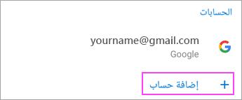 حدد «إضافة حساب»
