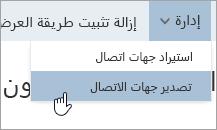 """لقطة شاشة لخيار تصدير جهات الإتصال في قائمة """"إدارة"""""""