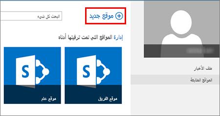 """صفحة الملاحظات في SharePoint Online، التي تعرض الزر """"موقع جديد"""""""