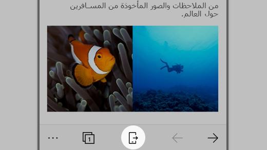"""لقطة شاشة لـ Microsoft Edge على iOS تميز أيقونة """"متابعة على الكمبيوتر""""."""