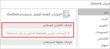 إظهار خيارات إعداد Outlook