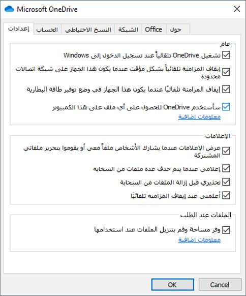 تظهر علامة تبويب الإعدادات العامة في OneDrive، خيار الإحضار ممكَّنا