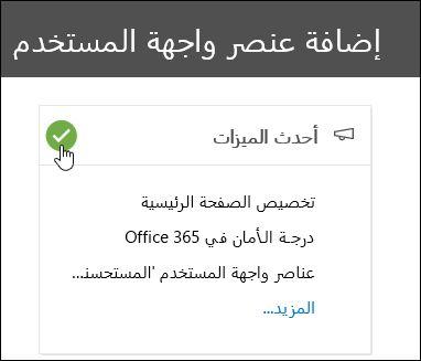 """لقطه شاشه ل# القائمه المنبثقه """"اضافه عناصر واجهه المستخدم"""" في امان و# مركز التوافق"""