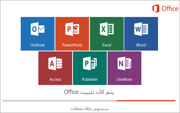 نافذة تعرض مدى تقدم تثبيت Office