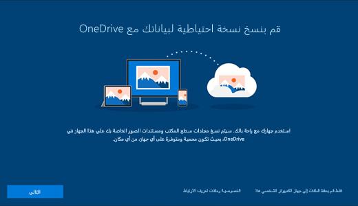 لقطة شاشة لصفحة OneDrive التي تظهر عند استخدام Windows 10 لأول مرة