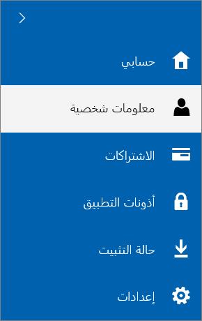 """القائمة """"حسابي"""" عند تحديد الخيار """"المعلومات الشخصية""""."""