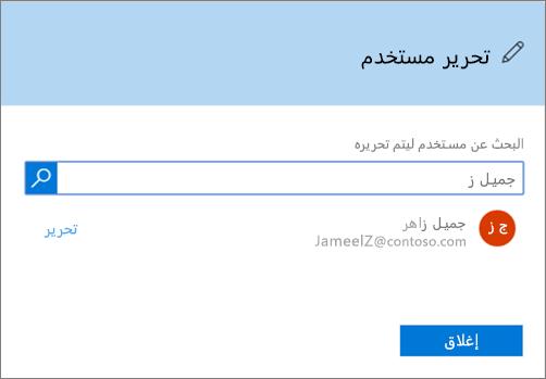 لقطه شاشه ل# مربع مستخدم في Office 365 تحرير