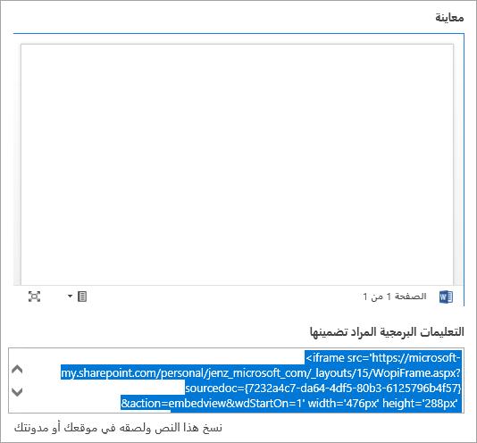 نسخ التعليمات البرمجية المراد تضمينها لمستند Office