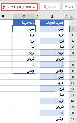 الدالة UNIQUE تُستخدم لفرز قائمة بالأسماء