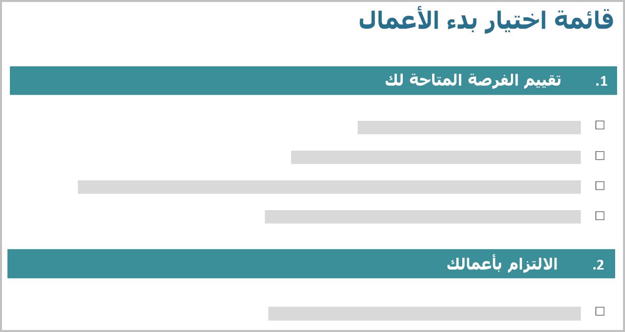 صورة تصورية لقائمة اختيار