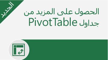 احصل على المزيد من جداول PivotTable